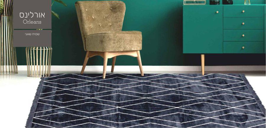 אורלינס שטיח שאגי