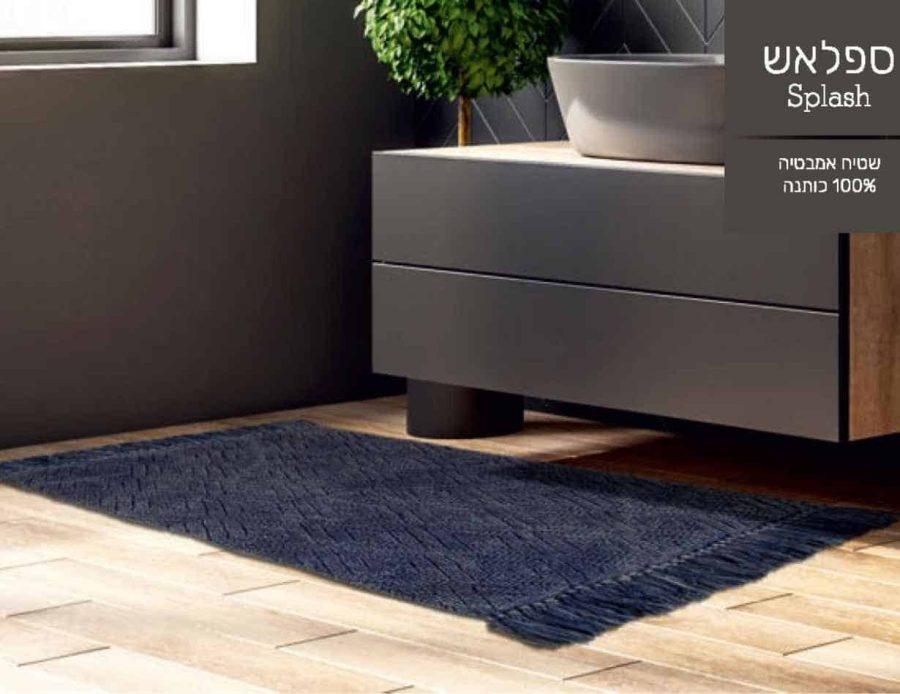 שטיח לאמבטיה שטיח לחדר רחצה - דגם ספלאש